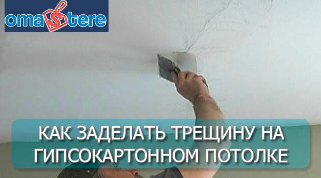 Как заделать трещину на гипсокартоне: ремонт потолка своими руками