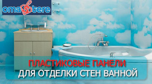 Пластиковые панели для отделки стен в ванной