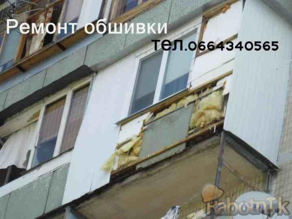 Демонтаж обшивки балкона.